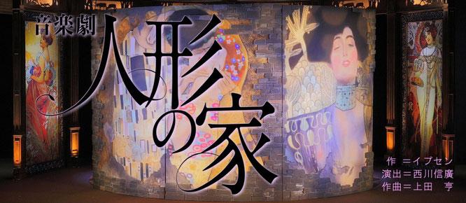 音楽劇 人形の家 俳優座劇場プロデュース クリムト 広島市民劇場10月例会2019年