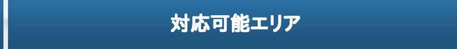 林宏明行政書士事務所の対応可能エリア