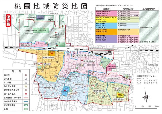 桃園地域防災地図