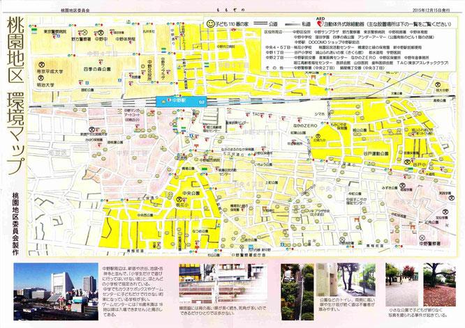 桃園地区 環境マップ