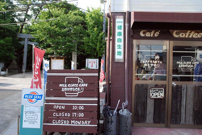 健康自生地のカフェ
