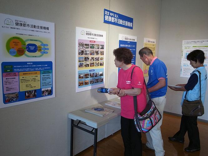 健康都市活動支援機構のパネル展示