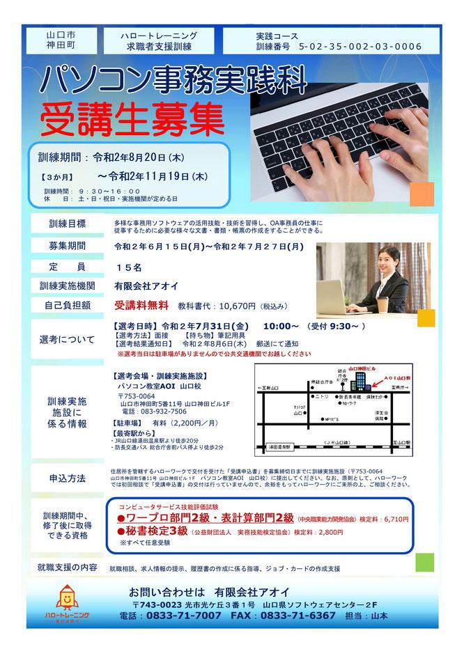 パソコン教室AOI山口校 職業訓練