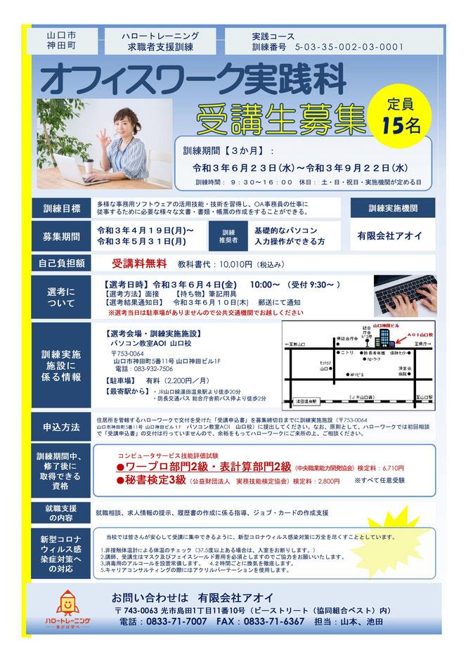 求職者支援訓練 オフィスワーク実践科(山口校)