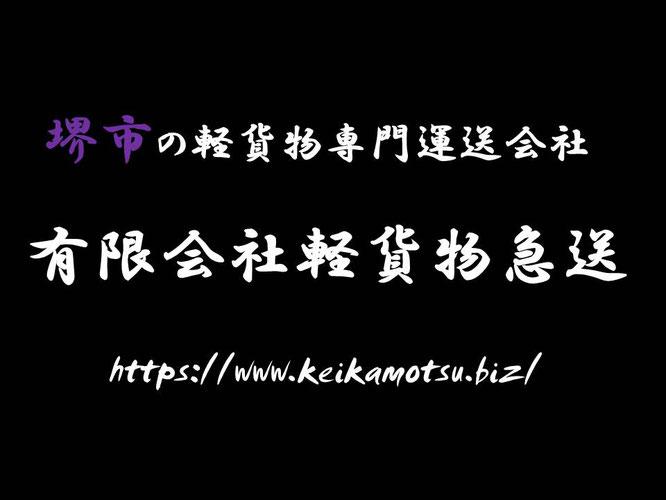 大阪府堺市の軽貨物緊急配送 当日便 即日配送 チャーター便 スポット便