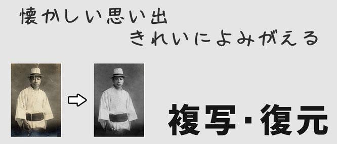 佐倉市の古い写真の修復、復元、複写