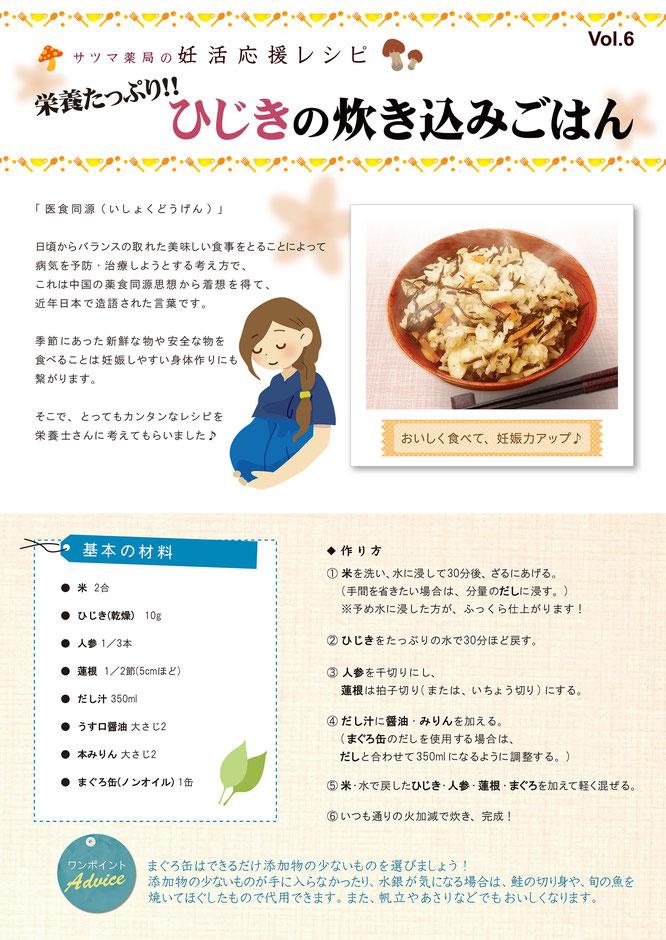 妊活レシピ ひじきの炊き込みご飯
