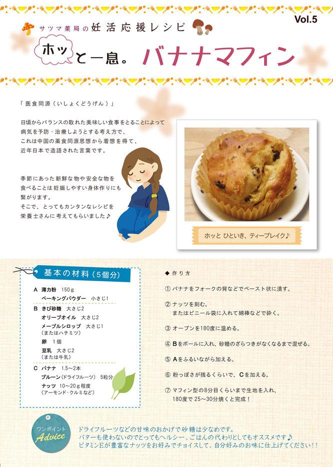 妊活レシピ カボチャのサラダ