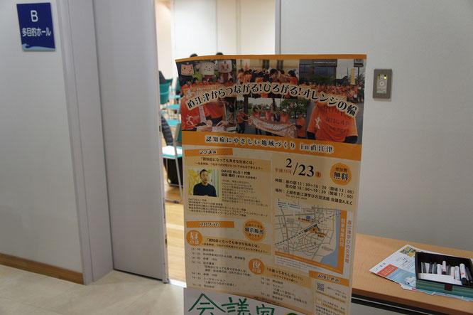 直江津学びの交流館で開催された認知症に関する啓発イベント