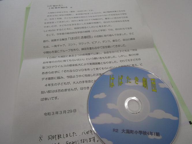 大潟町小学校から頂いた『はばたき劇団』のDVD(画像をクリックすると大潟町小学校ホームページに移動します)