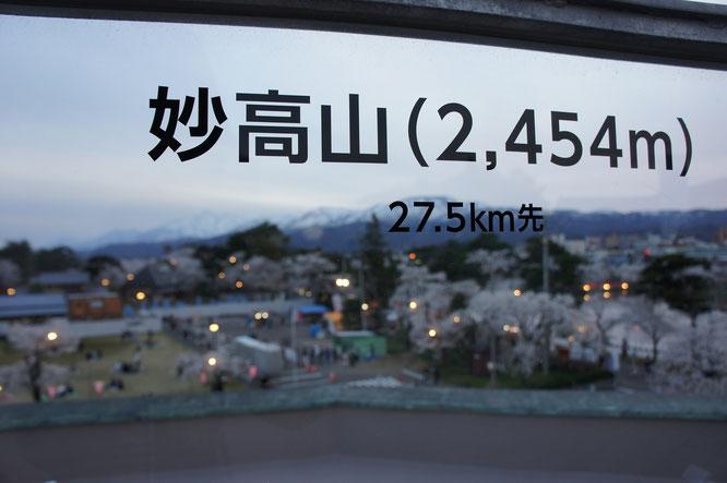 18:05 歴史博物館の屋上へ。妙高山押しのデッキ。妙高オタとして萌えました