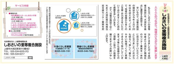 平成30年3月9日付「上越タイムス~医療・介護特集~」より(画像をクリックして拡大)