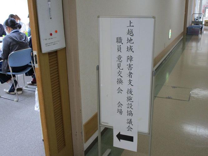 当施設の地域交流スペースで開催された「上越地域 障害者支援施設 職員意見交換会」。