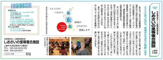 平成31年3月8日付「上越タイムス~医療・介護特集~」より(画像をクリックして拡大)