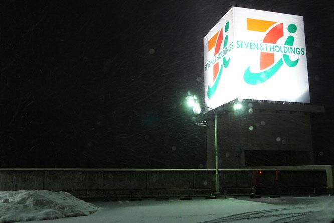 猛吹雪の中、気が付けば「イトーヨーカドー」の屋上へ。今晩も街を照らしてくれています
