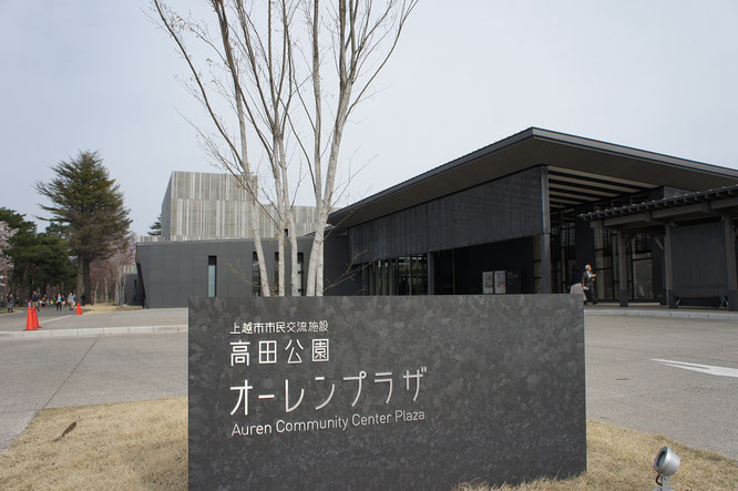 高田公園野球場の脇にある「オーレンプラザ」。春の陽気に誘われて、立ち寄ってみました