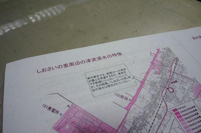 海岸部に位置するしおさいの里ですが、ハザードマップでは浸水が想定されていないことが確認できました(資料提供:上越市)