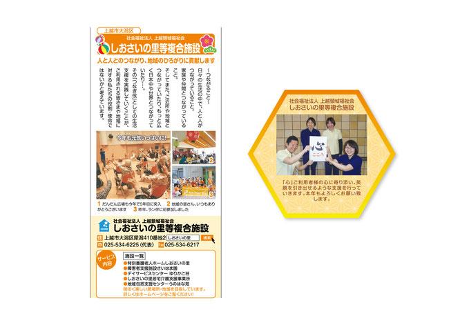 平成30年1月1日付上越タイムス『介護特集』より(画像をクリックして拡大)