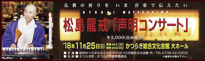 松島龍戒 声明コンサート 防野宗和 声明コンサート