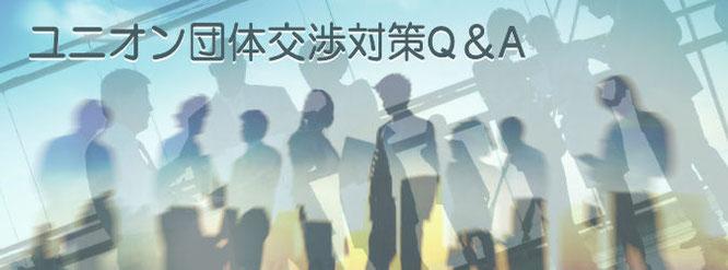 ユニオン団体交渉対策Q&A