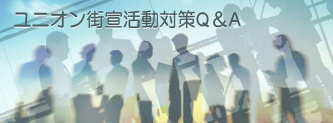ユニオン街宣活動対策Q&A