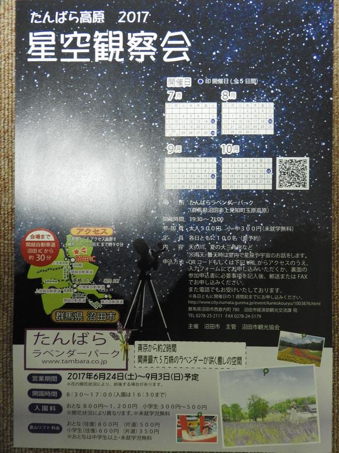 たんばら高原星空観察会