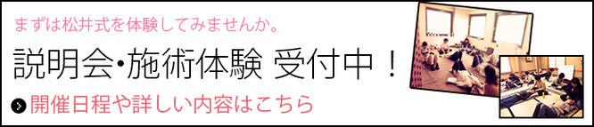 松井式体験講座(東京)の流れや説明会日程などの詳細はこちらから