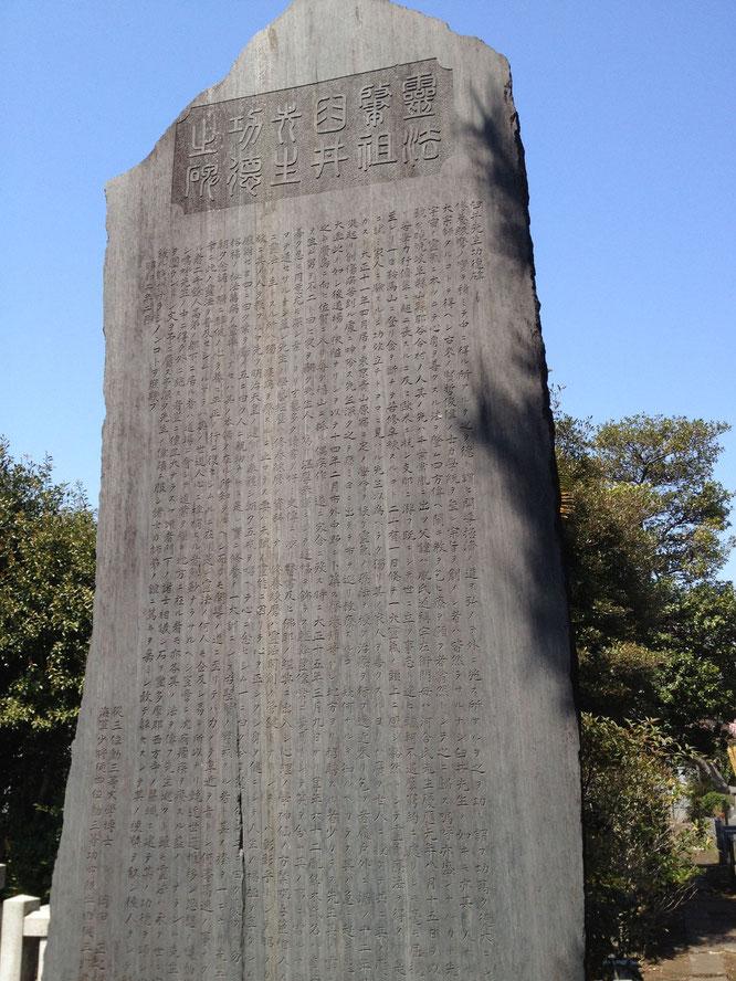 Stèle au cimetière où est enterré Mikao Usui
