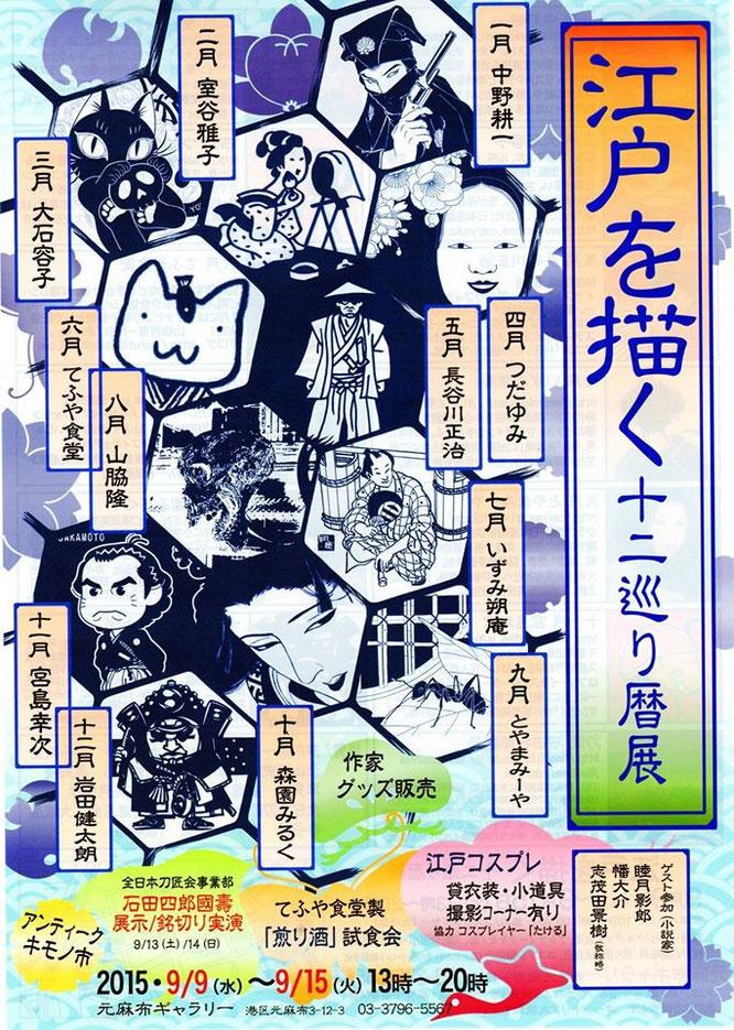 江戸 イラスト 漫画