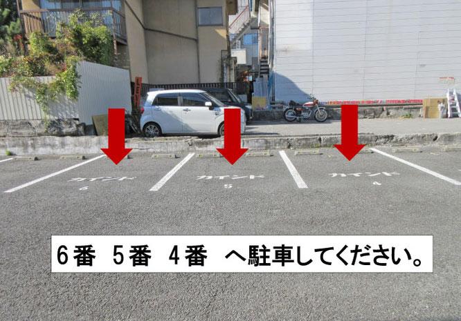 6番5番4番の3台がカインドの駐車場です。