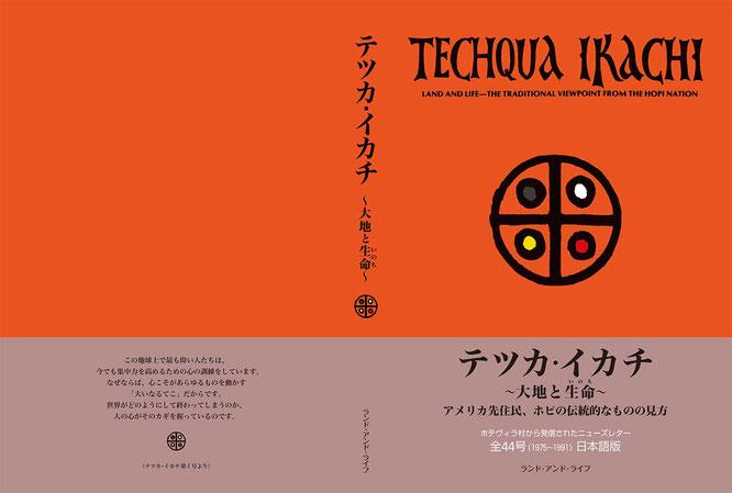 テツカ・イカチ ~大地と生命~