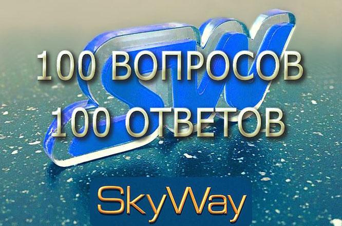 100 вопросов 100 ответов о компании скайвэй , SKYWAY