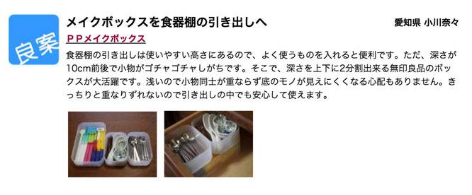 無印良品 PPメイクボックス 食器棚の引き出し