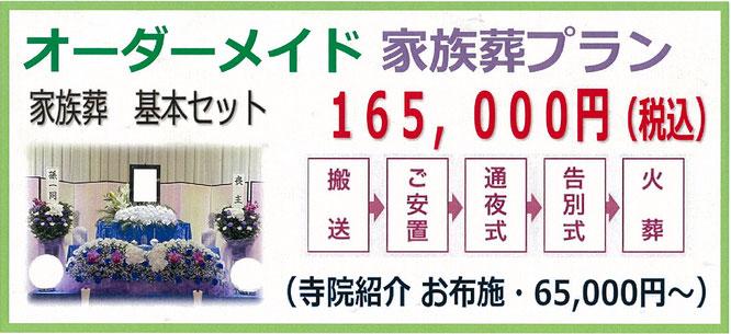 オーダーメイド家族葬 家族葬基本セット165,000円 寺院紹介 お布施65,000円~
