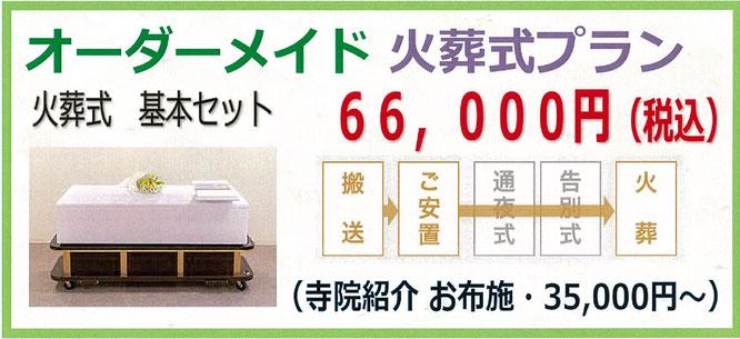 オーダーメイド 火葬式プラン 火葬式 基本セット66,000円 お布施35,000円