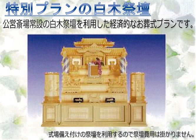 特別プランの白木祭壇 公営斎場の白木祭壇を利用した経済的なご葬儀プラン。式場備え付けつけ祭壇使用 祭壇料無料