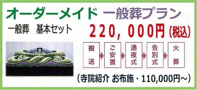 オーダーメイド一般葬 一般葬基本セット220,000円 寺院紹介 お布施10万円~