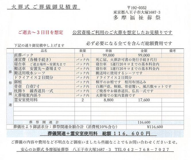 八王子市 直葬 火葬式 価格 見積り 99,000円