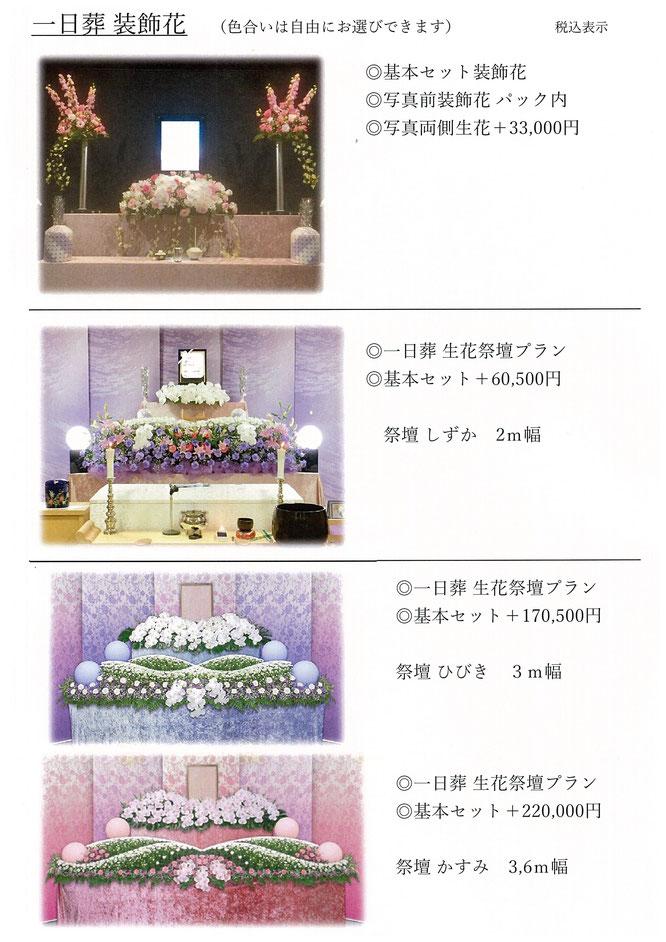 一日葬パックの生花祭壇 簡易祭壇 写真前装飾花がパックに含まれます