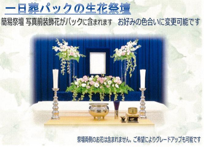 一日葬パック 生花祭壇