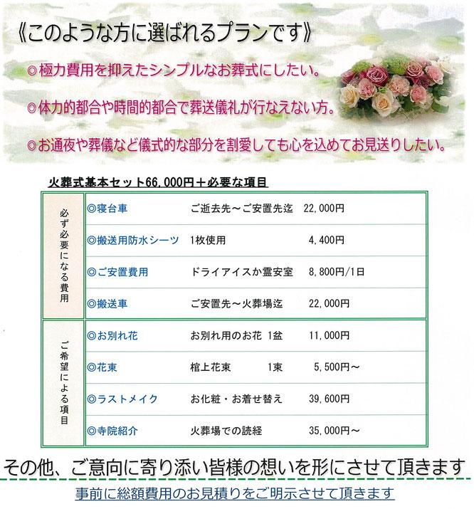 極力費用を抑えたシンプルなお葬式。火葬式基本セット66,000円