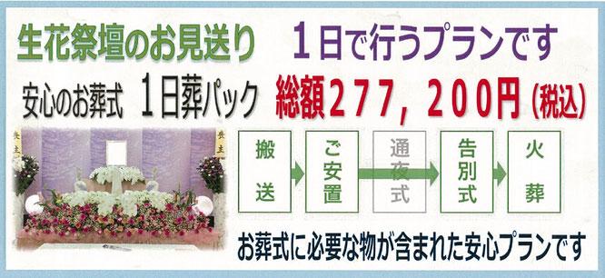 生花祭壇のお見送り 1日で行うプランです 安心のお葬式 一日葬パック  搬送 ご安置 葬儀・告別式 火葬 お葬式に必要な物が含まれた安心プランです
