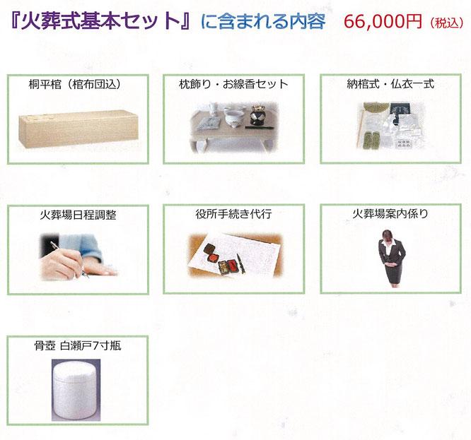 火葬式基本セット 66,000円