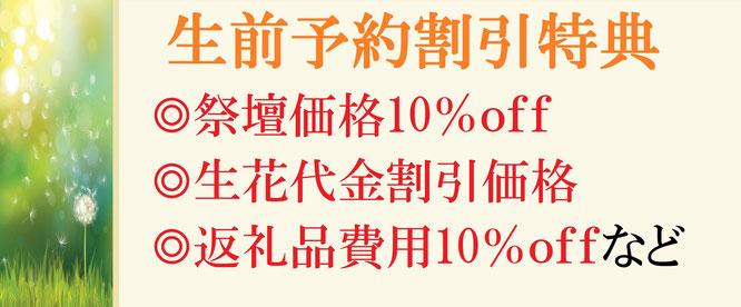 生前予約割引特典 祭壇価格10%off 生花代金割引価格 返礼品費用10%off