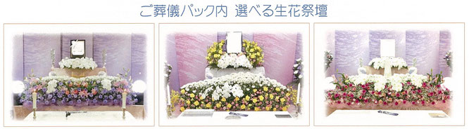ご葬儀パック 選べる生花祭壇