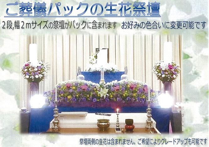 ご葬儀パックの生花祭壇