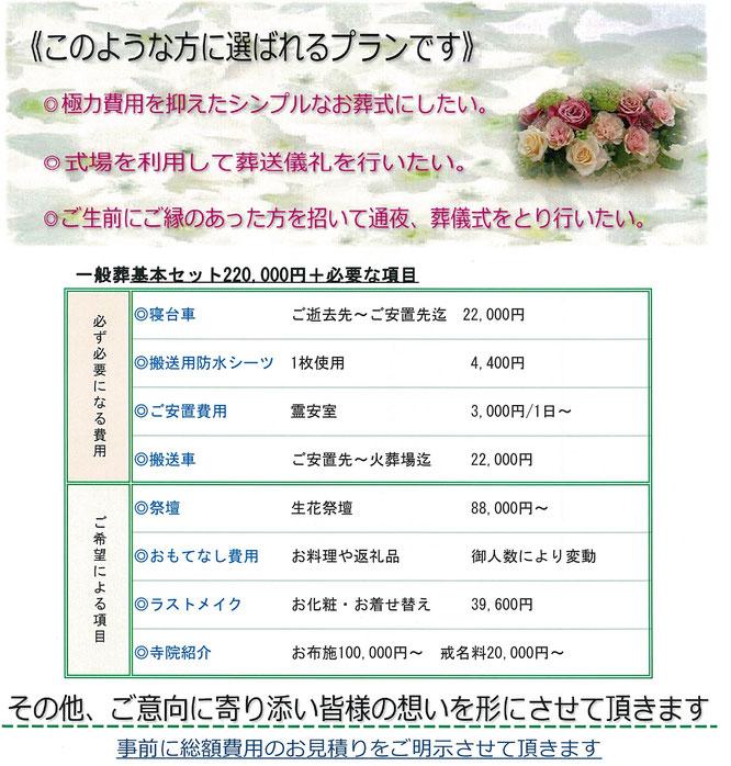 極力費用を抑えたシンプルなお葬式。式場を利用したお葬式。 ご生前縁あった方を招いてのお葬式。事前に総額費用のお見積りをご明示します。