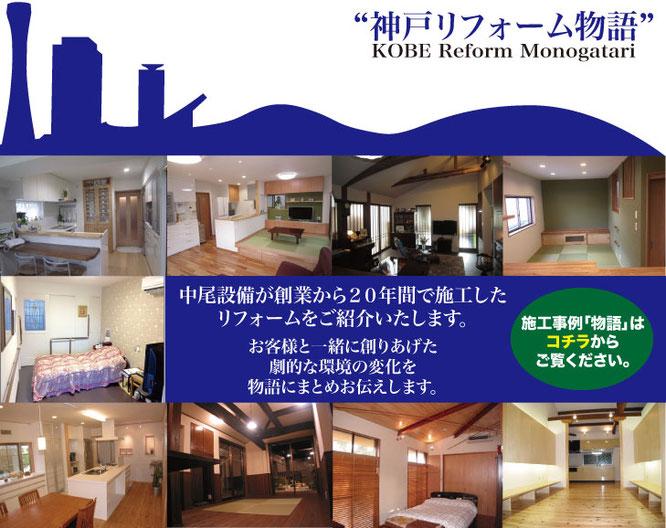 神戸市垂水区、西区でデザインリフォーム、リノベーション、キッチン取替えリフォーム、お風呂取替えリフォーム、トイレ取替えリフォーム、各種水まわりリフォーム、施工事例はこちらからどうぞ