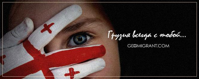 geomigrant.com Грузия всегда с тобой