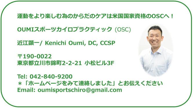 立川市のOUMIスポーツカイロプラクティック